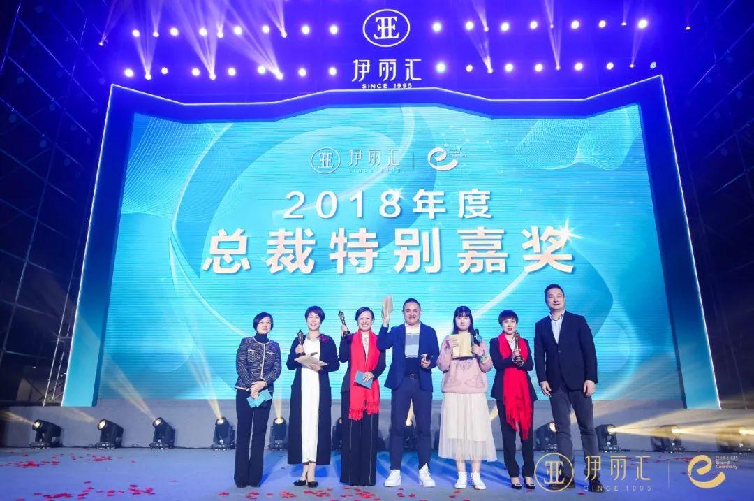伊丽汇2019荣耀盛典-致敬不甘平凡的伊家人